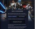 Star-Wars-The-Old-Republic-Testwochenende
